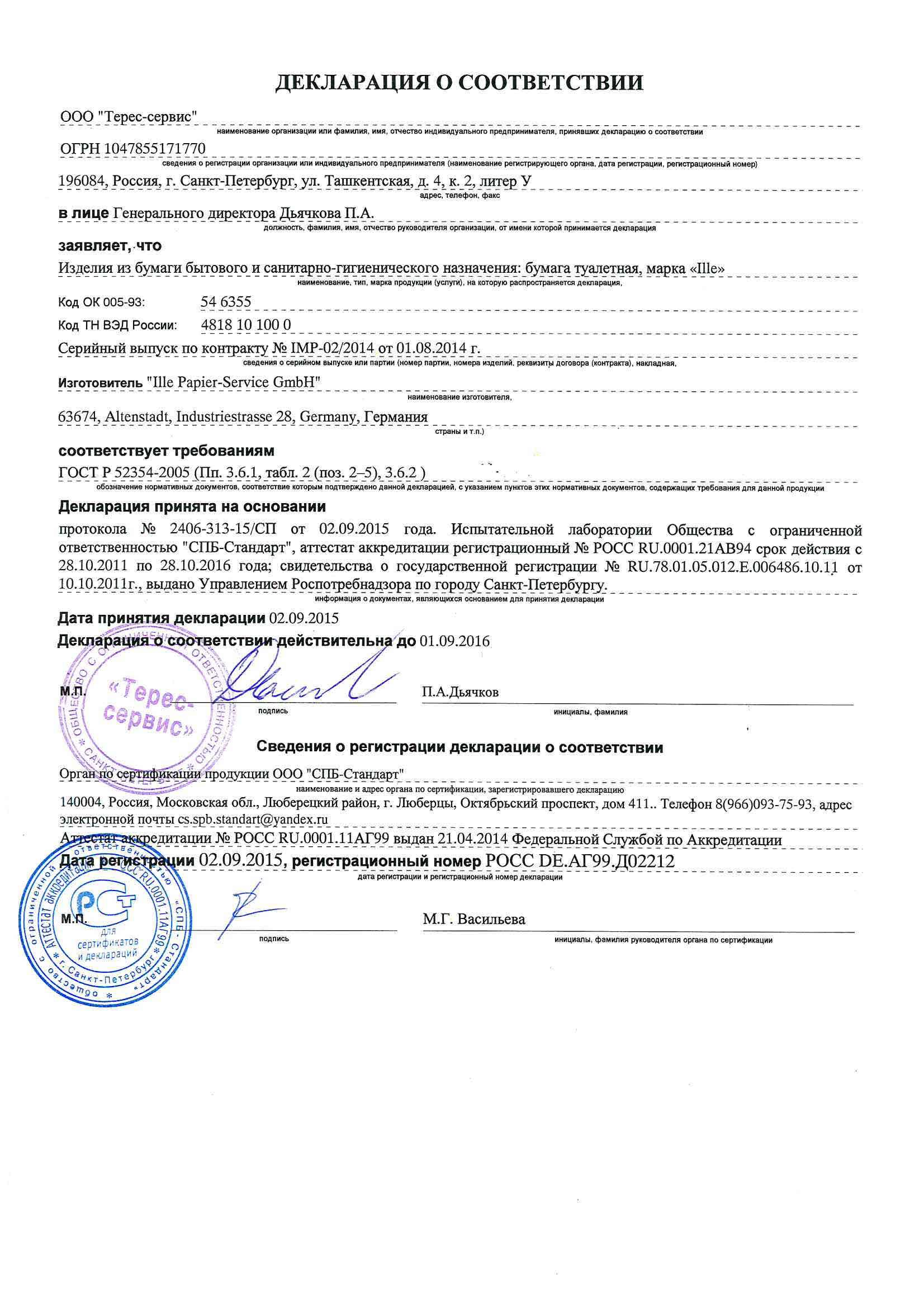 Декларация о соответствии: туалетная бумага