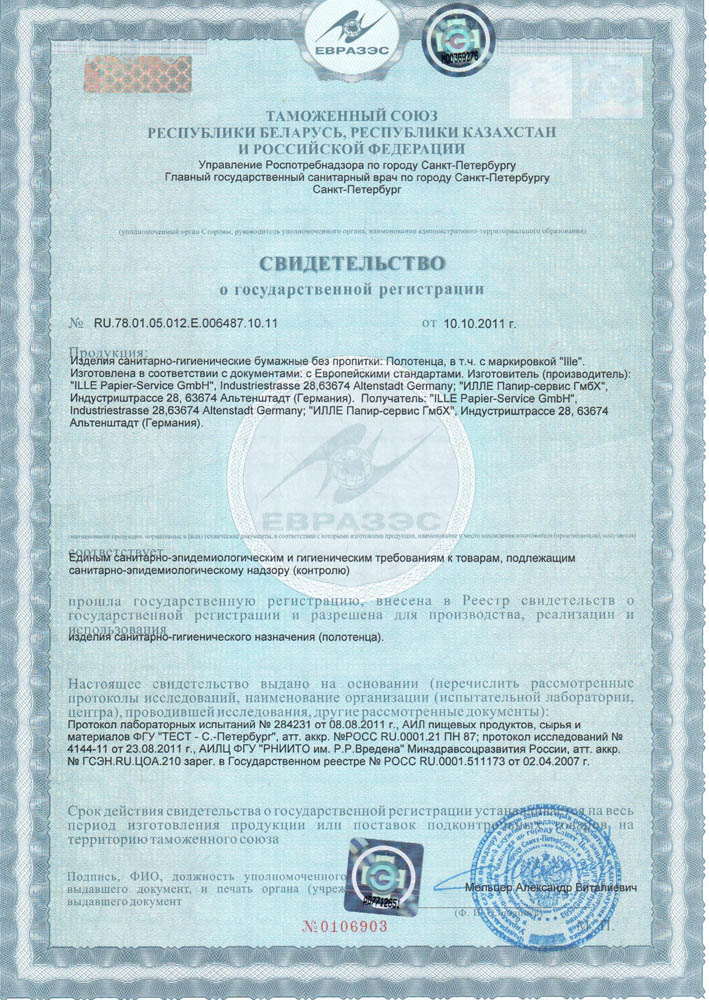 Свидетельство о гос.регистрации: полотенца