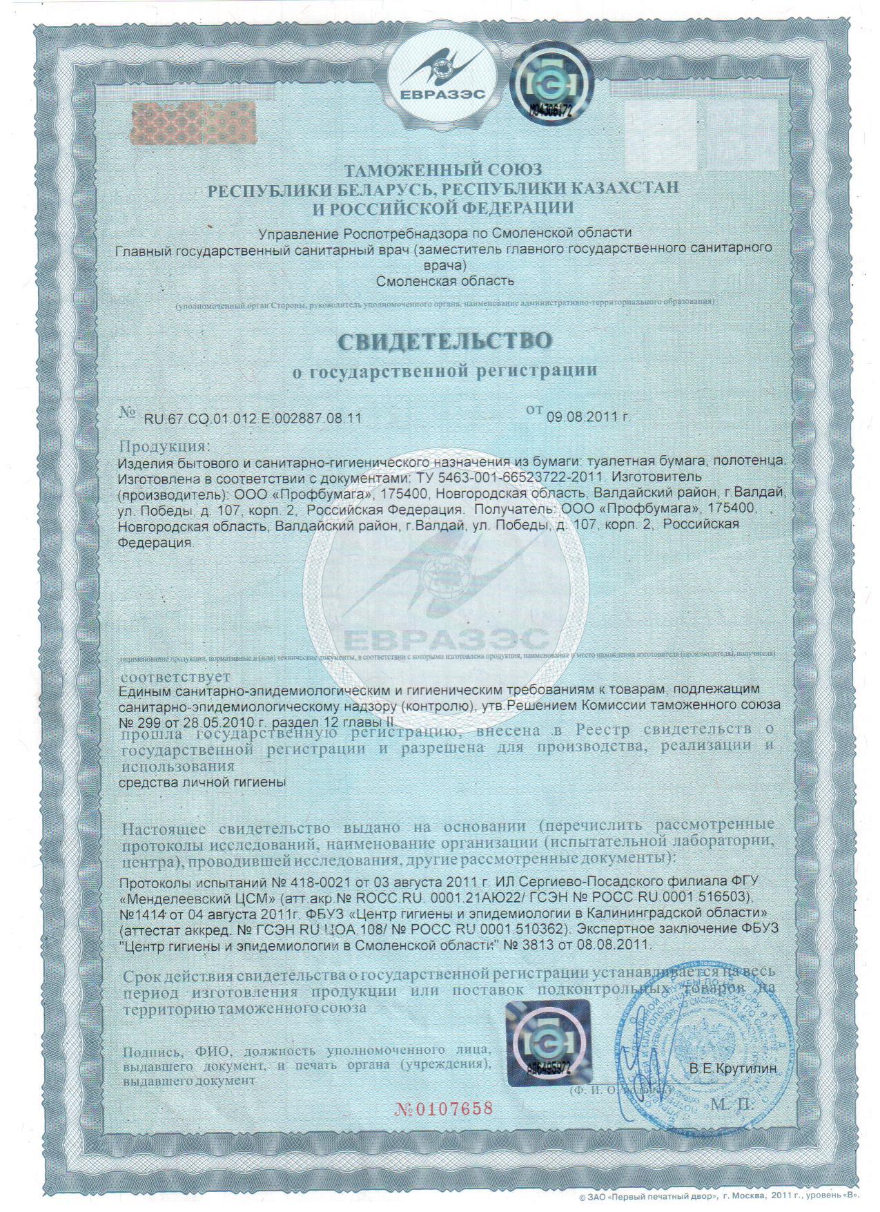 Свидетельство о гос.регистрации: изделия из бумаги