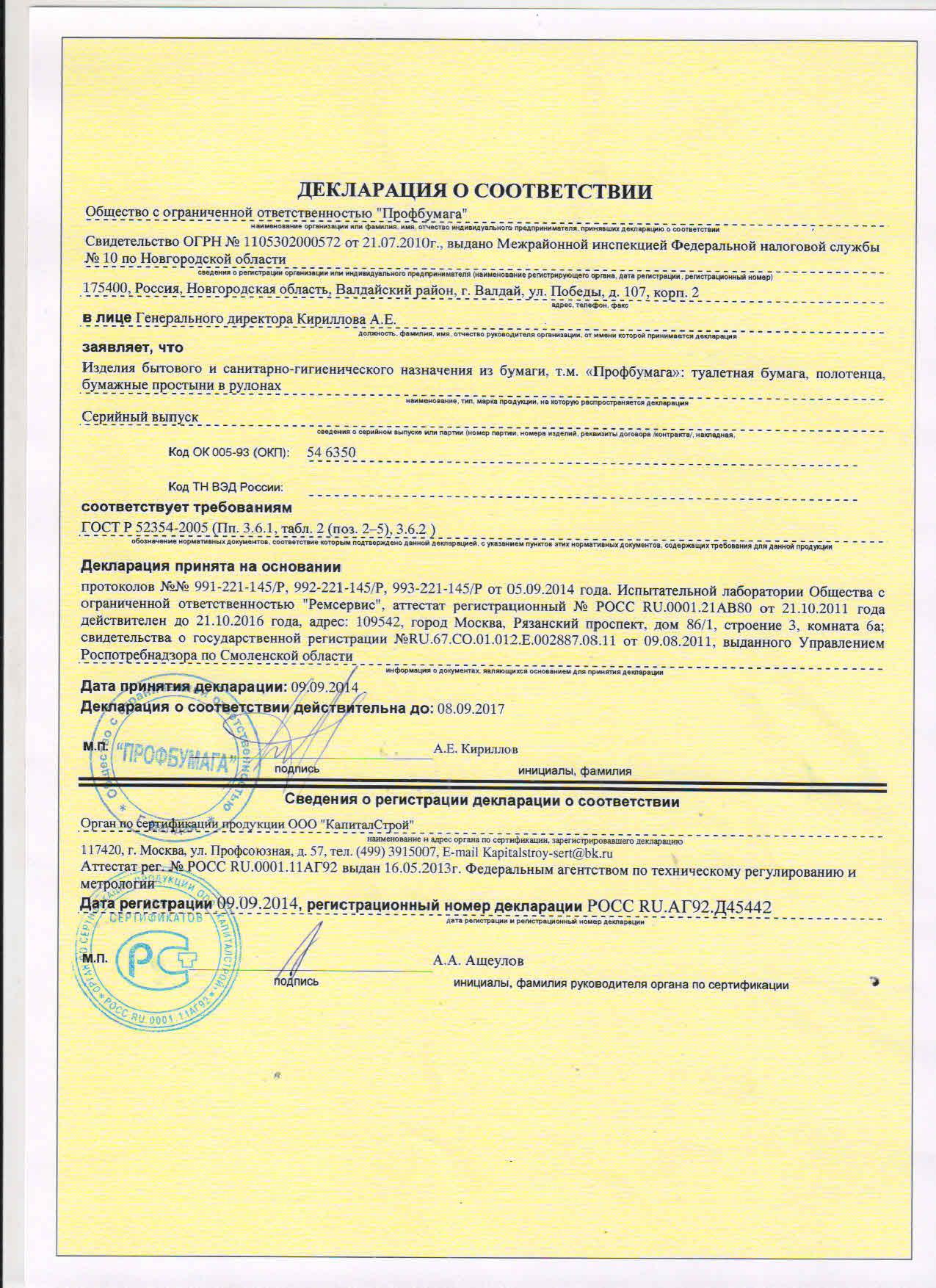 Декларация соответствия на изделия т.м.''Профбумага''