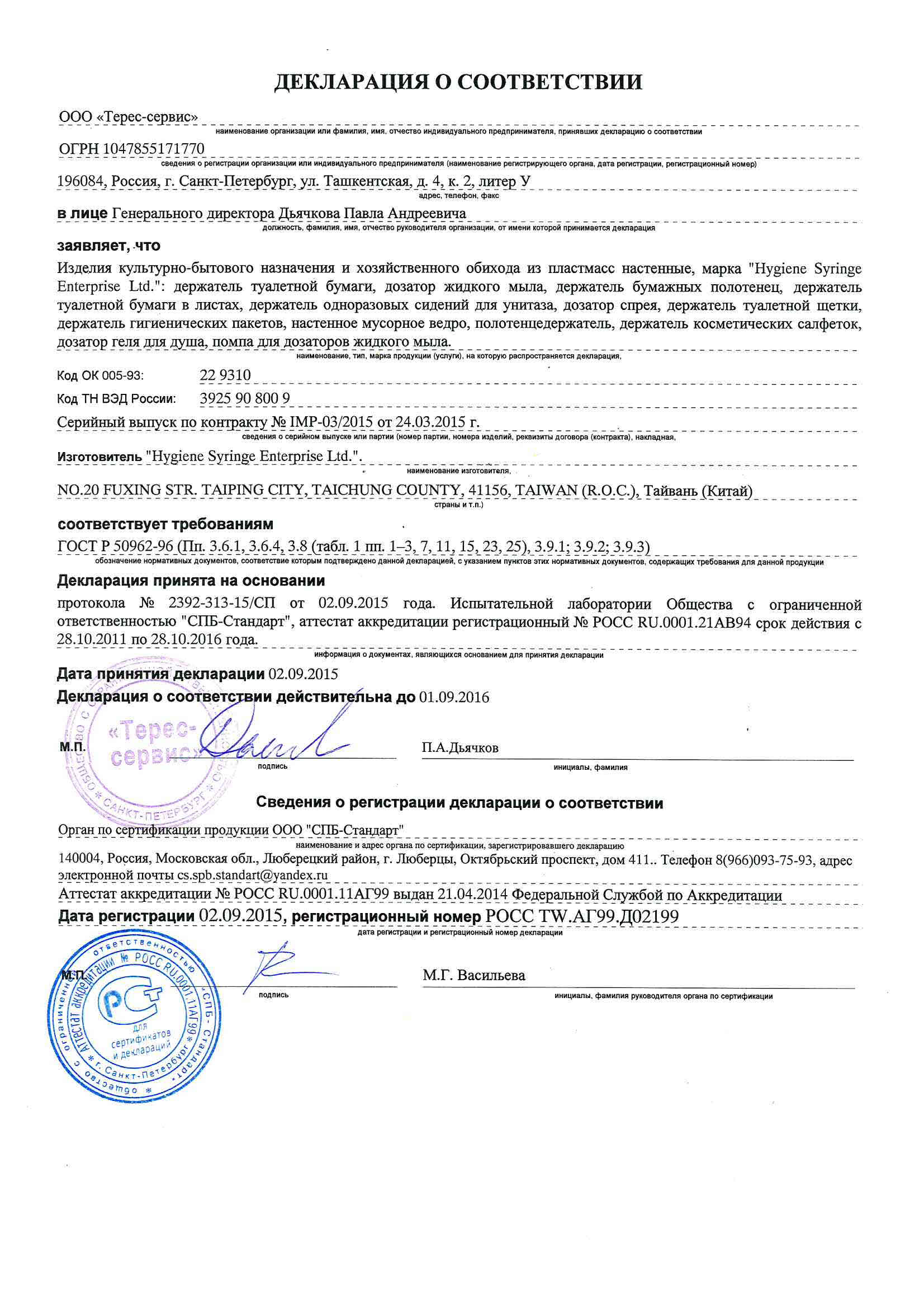 Изделия т.м. ''Hygiene Enterprise Ltd''