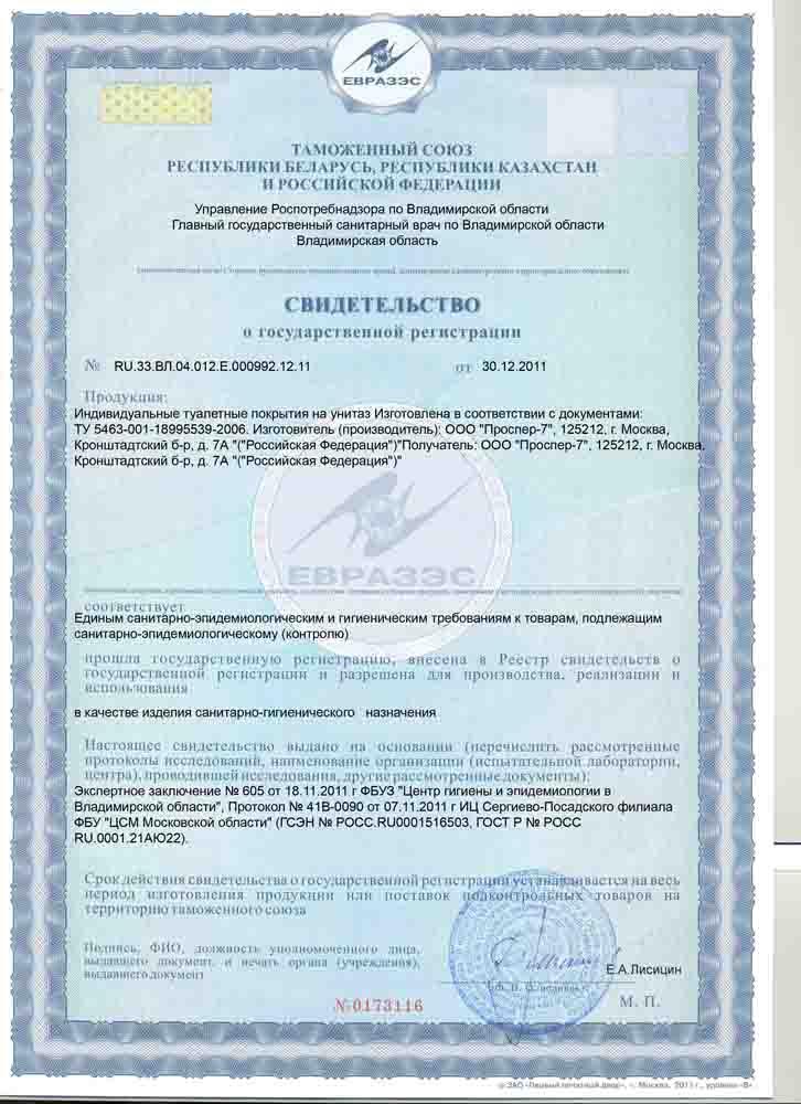 Свидетельство о гос.регистрации: покрытия для унитаза